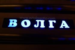волга,накладки на пороги с подсветкой волга,светящиеся накладки на пороги волга,светодиодные накладки на пороги волга,светодиодные накладки на пороги авто волга,накладки на пороги led волга,декоративные накладки на пороги с подсветкой волга