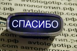 Тень логотипа СПАСИБО, Подсветка днища с логотипом СПАСИБО, Проекция логотипа авто под бампер СПАСИБО, Проектор логотипа СПАСИБО, Подсветка машины с логотипом СПАСИБО