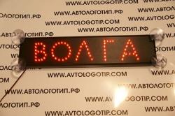 Дополнительный стоп-сигнал GAZ Volga,стоп сигнал надпись GAZ Volga,логотип стоп сигнал GAZ Volga,светодиодный стоп сигнал GAZ Volga,стоп сигнал GAZ Volga на заднее стекла,стоп сигнал название GAZ Volga,стоп сигнал имя GAZ Volga