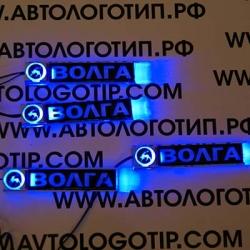 подсветка салона волга,подсветка салона автомобиля волга,светодиодная подсветка салона волга,led подсветка салона волга,купить,заказать,доставка