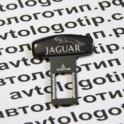 заглушка ремня безопасности JAGUAR,заглушки для ремней безопасности JAGUAR купить,заглушки замка ремня безопасности JAGUAR,заглушки ремня безопасности с логотипом JAGUAR,авто заглушки ремня безопасности JAGUAR,заглушка ремня безопасности с логотипом автом