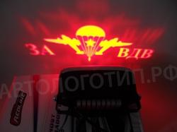 ЗА ВДВ,Тень логотипа ЗА ВДВ,  Подсветка днища с логотипом ЗА ВДВ,  проекция логотипа авто под бампер ЗА ВДВ,  проектор логотипа ЗА ВДВ,  подсветка машины с логотипом ЗА ВДВ.