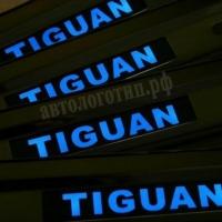Накладки на пороги с подсветкой VW Tiguan