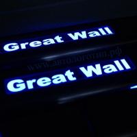 Накладки на пороги с подсветкой GreatWall