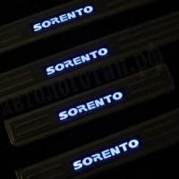 Накладки на пороги с подсветкой KIA Sorento