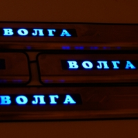 Накладки на пороги с подсветкой ГАЗ Волга