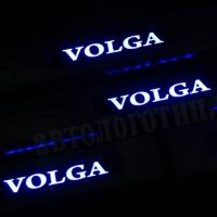 Накладки на пороги с подсветкой GAZ Volga