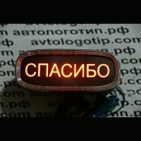 Проектор заднего бампера СПАСИБО