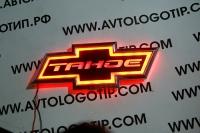 Светящийся логотип Chevrolet Tahoe,светящаяся эмблема Chevrolet Tahoe,светящийся логотип на авто Chevrolet Tahoe,светящийся логотип на автомобиль Chevrolet Tahoe,подсветка логотипа Chevrolet Tahoe