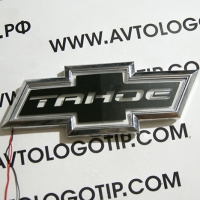 5D светящийся логотип Chevrolet Tahoe