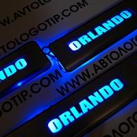 Накладки на пороги с подсветкой Chevrolet Orlando
