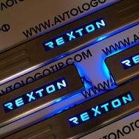 Накладки на пороги с подсветкой SsangYong Rexton