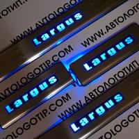 Накладки на пороги с подсветкой VAZ Largus
