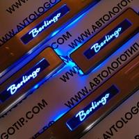 Накладки на пороги с подсветкой Citroen Berlingo