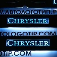 Накладки на пороги с подсветкой Chrysler