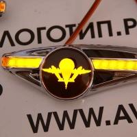 Светодиодный поворотник с логотипом ВДВ