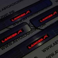 Накладки на пороги с подсветкой Mitsubishi Lanser X