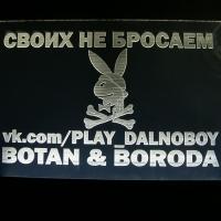 Светящаяся табличка Play Dolnoboy/Botan&Boroda 3D