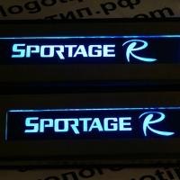 Накладки на пороги с подсветкой KIA SportageR