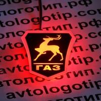 Светящийся логотип ГАЗ (GAZ),малый