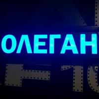 Табличка Олеган светящаяся