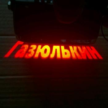 Проектор заднего бампера Газюлькин
