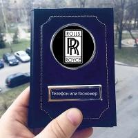 Обложка на автодокументов Rolls-Royce