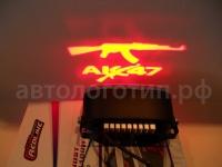 АК47,Тень логотипа ЗА АК47,Подсветка днища с логотипом АК47,проекция логотипа авто под бампер АК47,проектор логотипа АК47,подсветка машины с логотипом АК47