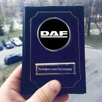 Обложка на автодокументов DAF