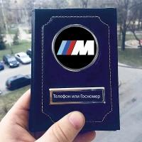 Обложка на автодокументов BMW M